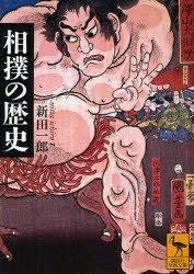 【送料無料選択可!】相撲の歴史 (講談社学術文庫) (文庫) / 新田一郎
