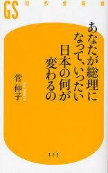 あなたが総理になって、いったい日本の何が変わるの (幻冬舎新書) (新書) / 管 伸子 著