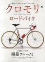 【送料無料選択可!】クロモリロードバイク エイムック (単行本・ムック) / エイ出版社