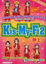 【送料無料選択可!】Kis-My-Ft2 参上! ! 「キスマイ」超エピソードBOOK (単行本・ムック) / ス...