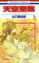 天空聖龍〜イノセント・ドラゴン〜 9 (花とゆめコミックス) (コミックス) / 山口美由紀/著