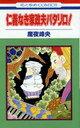 仁義なき家政夫パタリロ! (花とゆめコミックス) (コミックス) / 魔夜峰央/著