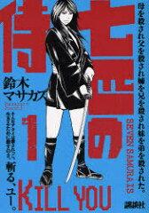 七匹の侍 1 (ヤングマガジンKC) (コミックス) / 鈴木マサカズ/著