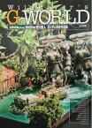 WildRivers G-WORLD: 「円形劇場」演出師 WildRiver荒川直人 ガンダム情景作品集[本/雑誌] (単行本・ムック) / WildRiver荒川直人/〔模型製作〕