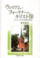 【送料無料選択可!】ウィリアム・フォークナーのキリスト像 (単行本・ムック) / 岡田弥生 著
