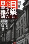 日銀につぶされた日本経済 自民党惨敗の真相は、日銀の金融政策失敗にあり[本/雑誌] (単行本・ムック) / 山本幸三/著