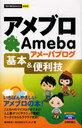 アメブロ アメーバブログ 基本&便利技 今すぐ使えるかんたんmini (単行本・ムック) / 堀切美加 エディポック