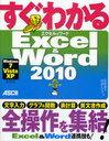 すぐわかるExcel & Word2010[本/雑誌] (単行本・ムック) / 尾崎裕子/著 阿部ヒロコ/著