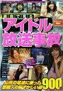 画像で見るアイドル放送事故 4 (コアムックシリーズ) (単行本・ムック) / コアマガジン