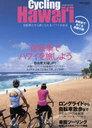 【送料無料選択可!】サイクリング・ハワイ イカロスMOOK (単行本・ムック) / イカロス出版