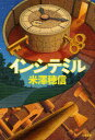 インシテミル (文春文庫) (文庫) / 米澤穂信