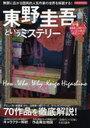 【送料無料選択可!】東野圭吾というミステリー (単行本・ムック) / 洋泉社