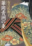 華岡青洲の妻 (新潮文庫) (文庫) / 有吉佐和子