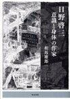日野啓三 意識と身体の作家 近代文学研究叢刊 46 (単行本・ムック) / 相馬 庸郎 著