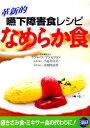 革新的嚥下障害食レシピなめらか食[本/雑誌] (単行本・ムック) / 小島 真由美 著 赤堀 阿由美 著