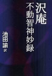 【送料無料選択可!】沢庵不動智神妙録 (タチバナ教養文庫)[本/雑誌] (新書) / 沢庵宗彭/原著 ...