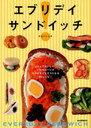 エブリデイサンドイッチ はさんでおいしい!いつものパンがたちまちごちそうになる66レシピ! (単行本・ムック) / タカハシユキ/著