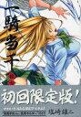 一騎当千 17 【携帯ホルダー付き初回限定版】 (GUM COMICS) (コミックス) / 塩崎雄二/著