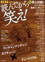 読んでから、笑え 旬芸人50衝撃ビジュアル&素顔インタビュー / アエラムック (ムック) / 朝日新...