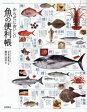 からだにおいしい魚の便利帳 (単行本・ムック) / 藤原昌高/著
