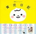 【送料無料選択可!】赤すぐオリジナル 育児日記 (単行本・ムック) / メディアファクトリー