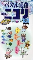 パズル通信ニコリ 131 (単行本・ムック) / ニコリ