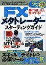 【送料無料選択可!】FXメタトレーダー スターティングガイド / LOCUS MOOK (ムック) / インフ...