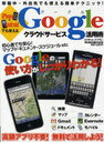 【送料無料選択可!】Googleクラウドサービス活用術 / メディアボーイムック (単行本・ムック) ...
