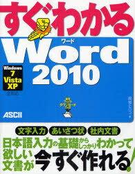 すぐわかるWord2010[本/雑誌] (単行本・ムック) / 阿部ヒロコ/著