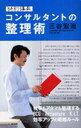 【送料無料選択可!】特別講義 コンサルタントの整理術 (単行本・ムック) / 三谷 宏治 著