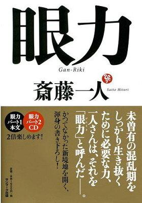 【送料無料選択可!】眼力 CD付 (単行本・ムック) / 斎藤一人