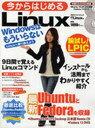 【送料無料選択可!】今から始める Linux超簡単入門 (日経BPパソコンベストムック) (単行本・ム...