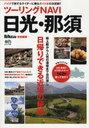 ツーリングNAVI 日光・那須 (エイムック1991) (単行本・ムック) / エイ出版社