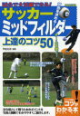 【送料無料選択可!】サッカーミッドフィルダー上達のコツ50 コツがわかる本 (単行本・ムック) ...