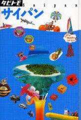 【送料無料選択可!】サイパン / タビトモ 太平洋 4 (単行本・ムック) / JTBパブリッシング