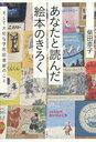 あなたと読んだ絵本のきろく そして大切な学校図書館のこと (単行本・ムック) / 柴田 幸子 著