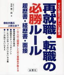 【送料無料選択可!】再就職・転職の必勝ルール (単行本・ムック) / 谷所健一郎