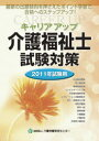 '11 試験用 介護福祉士試験対策 キャリアアップ (単行本・ムック) / 介護労働安定セ