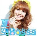 【送料無料選択可!】【試聴できます!】夏空 Bossa / アトリエ・ボッサ・コンシャス
