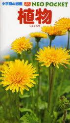 植物 (小学館の図鑑 NEO POCKET 2) (児童書) / 和田浩志 岡田比呂実 吹春俊光