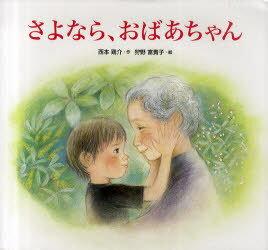 さよなら、おばあちゃん / どんぐりえほんシリーズ (児童書) / 西本 鶏介 作 狩野 富貴子 絵