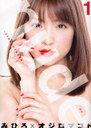 nude~AV女優みひろ誕生物語~ 1 (ヤンマガKC) (コミックス) / オジロマコト / みひろ