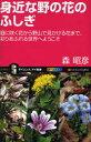 【送料無料選択可!】身近な野の花のふしぎ 庭に咲く花から野山 / サイエンス・アイ新書 163 (...