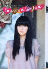 【送料無料選択可!】日南響子スタイルブック In Wonderland (単行本・ムック) / SDP / 日南響子