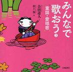 みんなで歌おう 童謡・愛唱歌 3 (楽譜・教本) / 合田 道人 文 村上 保 絵