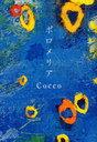 ポロメリア[本/雑誌] (単行本・ムック) / Cocco