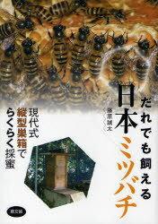 【送料無料選択可!】だれでも飼える日本ミツバチ-現代式縦型巣箱 (単行本・ムック) / 藤原誠太