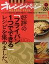 好評の「フライパン一つでできる」レシピを集めました。 / オレンジページブックス (単行本・ム...