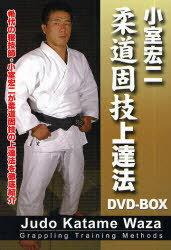 DVD-BOX 小室宏二 柔道固技上達法 (単行本・ムック) / クエスト
