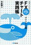 世界一わかりやすい!FXチャート実践帳 デイトレード編[本/雑誌] (単行本・ムック) / 今井雅人